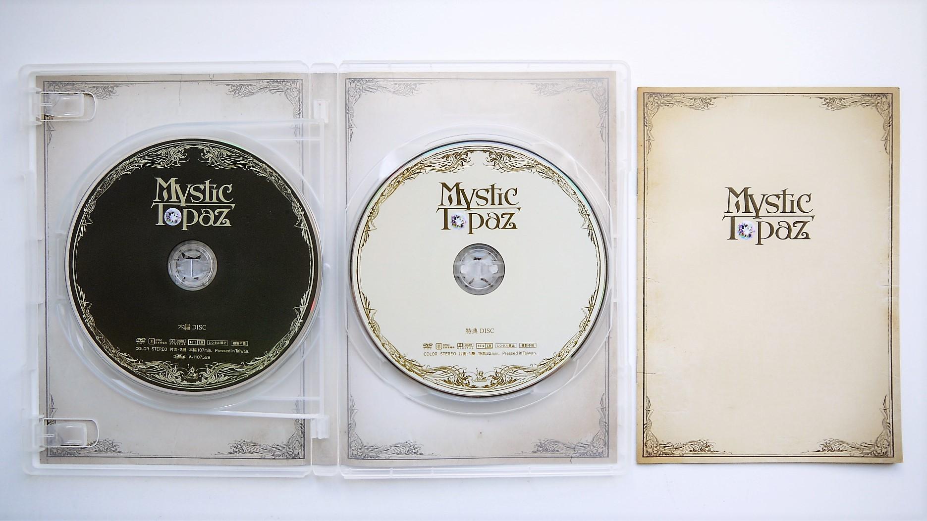 舞台『Mystic Topaz』-3
