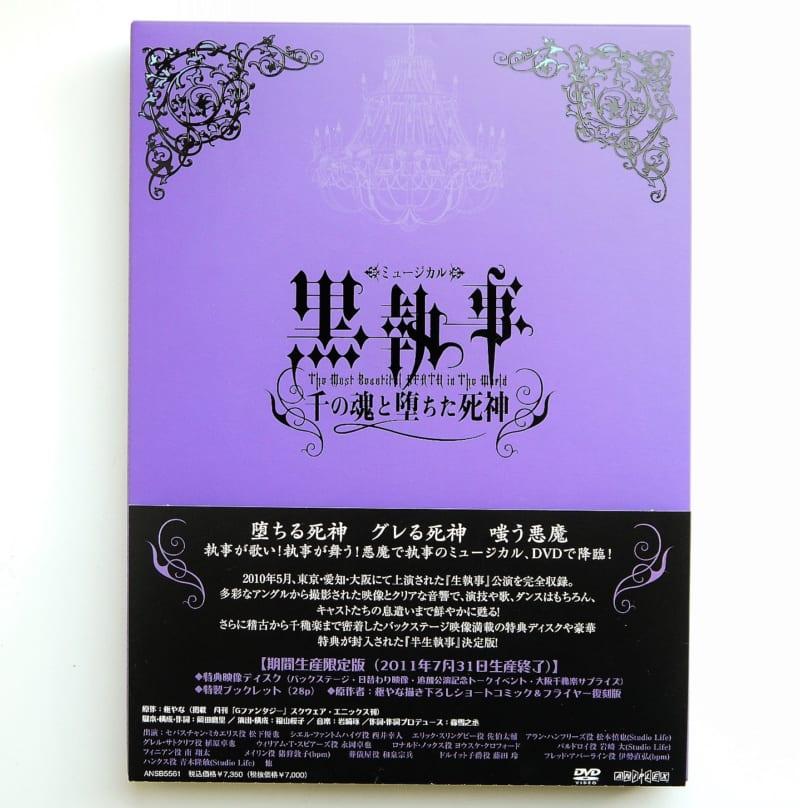 ミュージカル『黒執事』-The Most Beautiful DEATH in The World- 千の魂と堕ちた死神