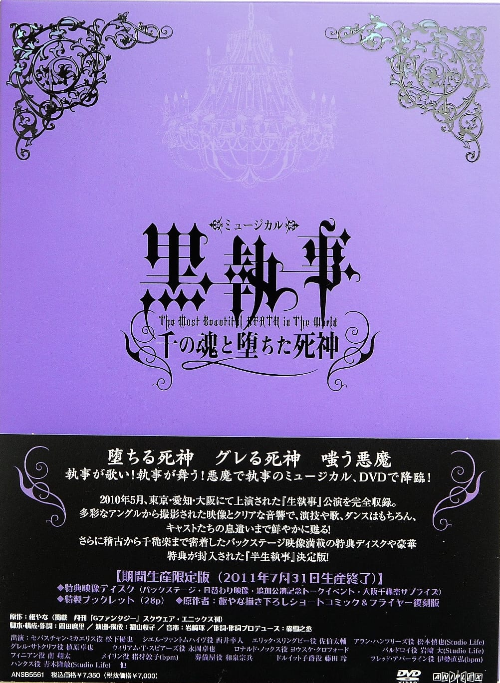 ミュージカル『黒執事』-The Most Beautiful DEATH in The World- 千の魂と堕ちた死神-サムネ