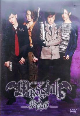 メサイア -紫微ノ章-サムネ